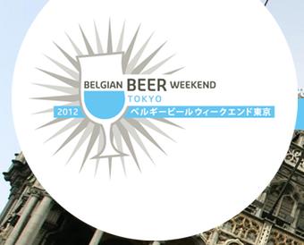 ベルギービールウイークエンド東京